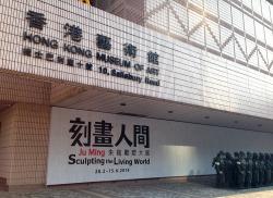 HKmuseumofart